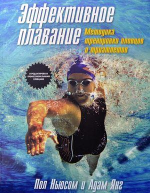 Эффективное плавание - методика тренировки пловцов и триатлетов
